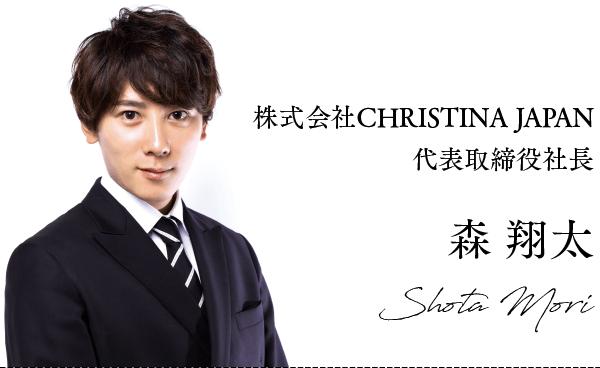 株式会社CHRISTINA JAPAN 代表取締役社長 森翔太 Shota Mori
